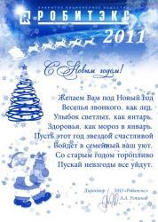ЗАО «Робитэкс»