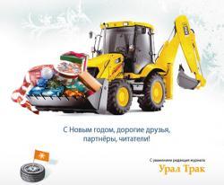 журнал «Урал Трак»