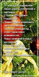 ООО «Локуст-Центр»